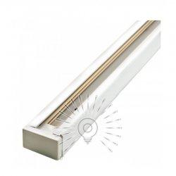 Трек LM510 (рельс) 1,5м 2wAYS для трековых светильников
